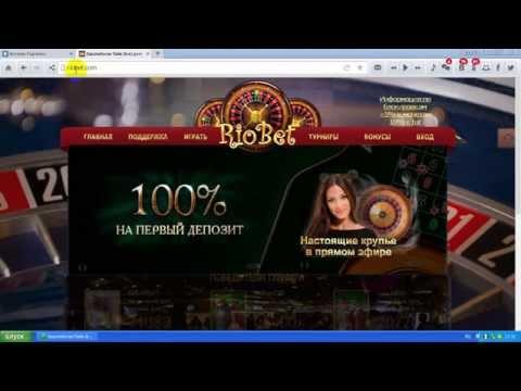 Заработать 1000 рублей без депозита ! сайт RioBet