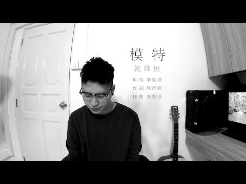 李榮浩 - 模特(Wilson Wong [黄维恒] Cover)