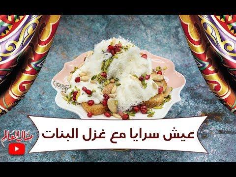 عيش سرايا مع غزل البنات - مطبخ منال العالم رمضان 2019 - Ramdan
