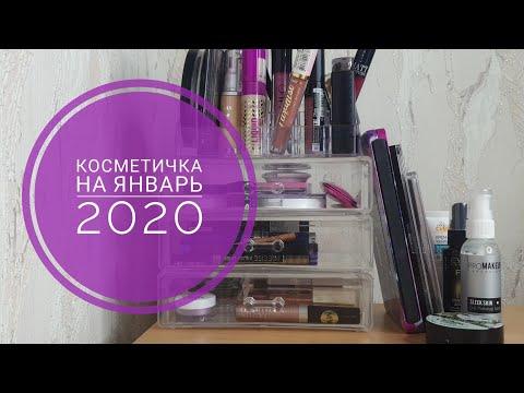 КОСМЕТИЧКА МЕСЯЦА. ЯНВАРЬ 2020