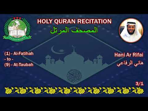 Holy Quran Complete - Hani Ar Rifai 3/1 هاني الرفاعي