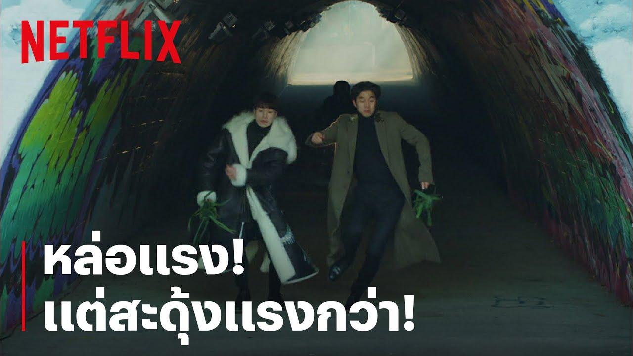 'กงยู-อีดงอุก' How To เดินหิ้วต้นหอมยังไงให้โคตรคูล   Goblin   Netflix