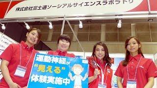 【大人気】運動神経が見える!富士通SSL SPORTEC2016 ソーシアルサイエンスラボラトリ スポルテック
