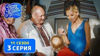 Однажды под Полтавой. Брошь - 11 сезон, 3 серия | Комедия 2020