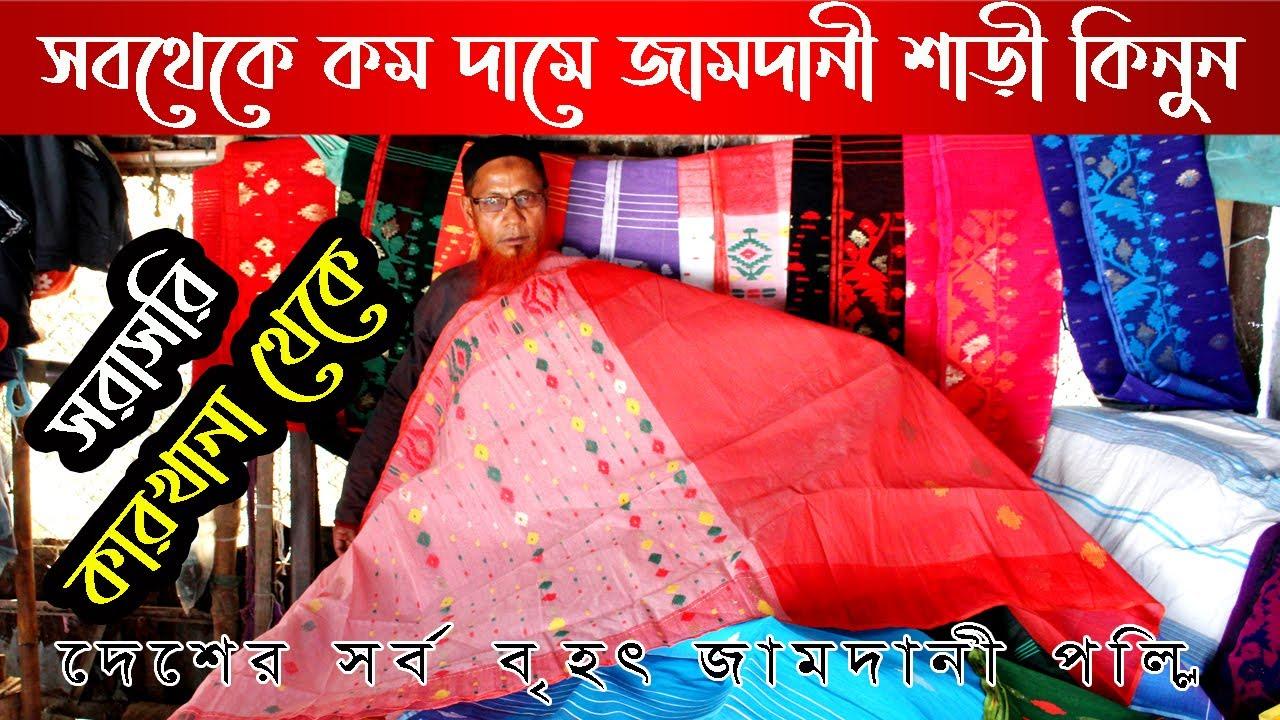 কম দামে জামদানী শাড়ী | সরাসরি কারখানা থেকে | ঘরে বসেই পাইকারি কিনে ব্যবসা করুন | jamdani saree price