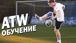 Обучение ATW - базовый футбольный трюк | ATW tutorial(Живой футбол. Как научиться правильно делать простой финт/трюк