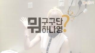 구구단(gugudan) 구구단뭐하나영? ep.9