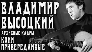 Download Владимир Высоцкий - Кони привередливые Mp3 and Videos
