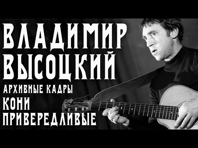 Владимир Высоцкий - Кони привередливые