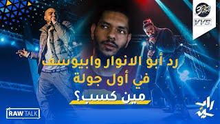 Raw Talk #7 | ابو الانوار و ابيوسف - المويرتو