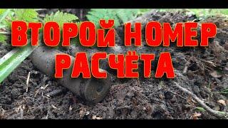 Коп по войне в Ленинградской области.Фильм 45.Второй номер расчёта.