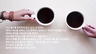 [ 최현숙 낭송갤러리 ] 지란지교를 꿈꾸며 / 유안진 …