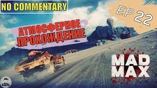 Mad Max ▪ Ep 22 ► БЕЗУМНЫЙ МАКС ✱ ПОЛНОЕ ПРОХОЖДЕНИЕ БЕЗ КОММЕНТАРИЕВ НА РУССКОМ [ Max setting ]