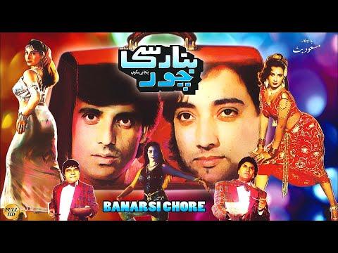BANARSI CHORE (2000) - SAUD, SAIMA, REEMA & RAMBO - OFFICIAL PAKISTANI MOVIE