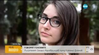 Захари Карабашлиев: Мястото ми е в България - Здртавей, България (30.12.2016)