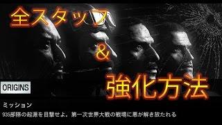 すたっふー(^^♪ BO3ゾンビクロニクル ゲームプレイ! チャンネル登録は...
