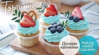 Капкейки видео-рецепт [Vanilla cupcakes video recipe]
