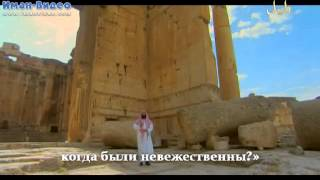 Истории о пророках (14 из 30): Юсуф, часть 3(Истории о пророках с шейхом Набилем аль-Авади. Скачать все видео сиры в высоком качестве можно здесь: http://musul..., 2012-10-20T19:44:54.000Z)