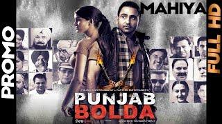 Punjab Bolda - Mahiya | Promo | 2013 | Releasing 15 Aug