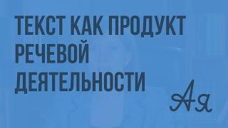 Текст как продукт речевой деятельности. Видеоурок по русскому языку 8 класс