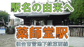 【薬師堂(仙台市営地下鉄東西線)】【由来紀行179宮城県】