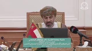 كلمة سعادة الشيخ خالد بن هلال المعولي رئيس مجلس الشورى   ١٢ / مايو 2021م