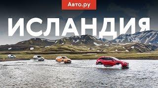 ШТРАФЫ, КОПЫ, ВОДОПАД: как и где можно ездить в Исландии