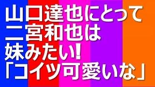 TOKIO・山口達也にとって二宮和也は妹みたい!「コイツ可愛いな」 TOKIO...