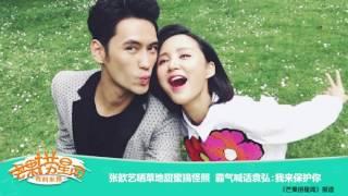 《芒果捞星闻》 Mango Star News:张歆艺晒草地甜蜜搞怪照 霸气喊话袁弘:我来保护你 【芒果TV官方版】