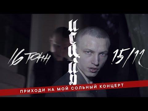 "ИСАЙЯ - Приглашение на концерт в клубе ""16 Тонн"" thumbnail"