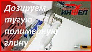 Дозирование тугой полимерной глины на дозаторе DF 200