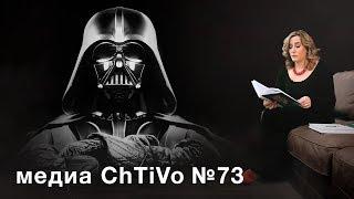 "Медиа ChTiVo 73. ""Звездные войны""/""Star Wars""."