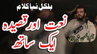 Najam ul Hassan Sherazi 12 June 2021 New Qasida