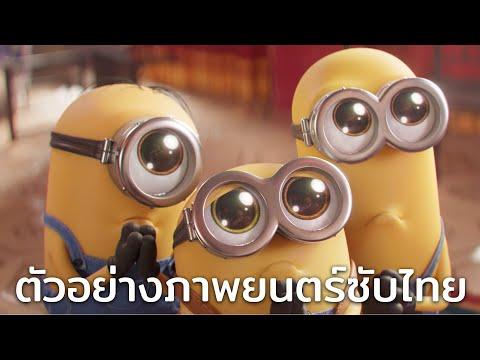 ตัวอย่างภาพยนตร์ Minions: The Rise of Gru   ซับไทย   UIP Thailand