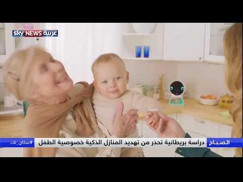 استخدام الأجهزة الذكية داخل المنزل يسبب انتهاكاً لخصوصية الأطفال  - 08:53-2018 / 9 / 20