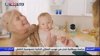 استخدام الأجهزة الذكية داخل المنزل يسبب انتهاكاً لخصوصية الأطفال