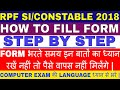 How To Fill RPF Application Form 2018 For SI And Constable | STEP BY STEP |