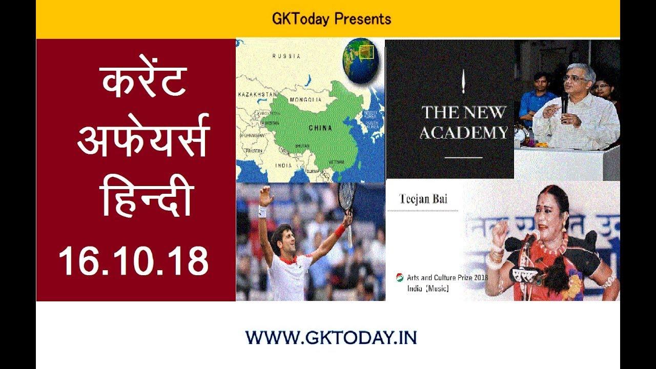 करंट अफेयर्स - 16 अक्टूबर 2018: Hindi MCQs