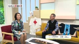 仙台人図鑑 第5回 水野二郎さん(5/7放送)