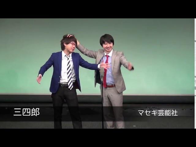 三四郎『褒めて!』MGC Ver.