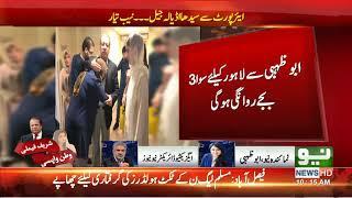 Nawaz Sharif and Maryam Nawaz Reached at Dubai Airport | Listen Nasurullah Malik  Exclusive Analysis