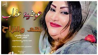 عوضية عذاب -  هم وانزاح    New 2019    اغاني سودانية 2019