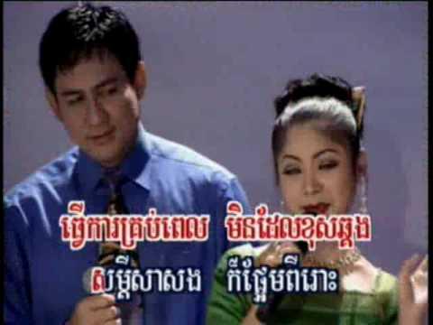 Srolanh Muoy Na? - Sitha, Sunnix, and Leakena
