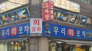 """K08-2[서울 사당역] 싱싱한 해산물과 술한잔! """"우…"""