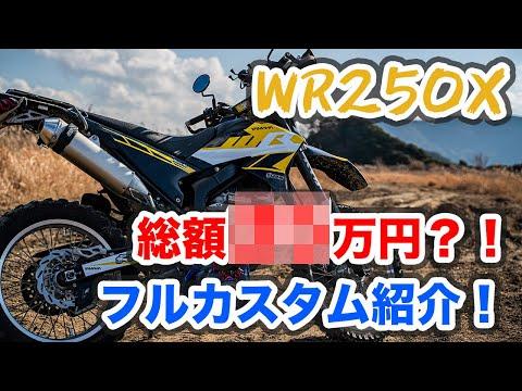WR250X 3年分のフルカスタム紹介!総額は…?!