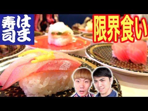 【大食い】はま寿司で一時間で何皿食べれるか限界に挑戦!