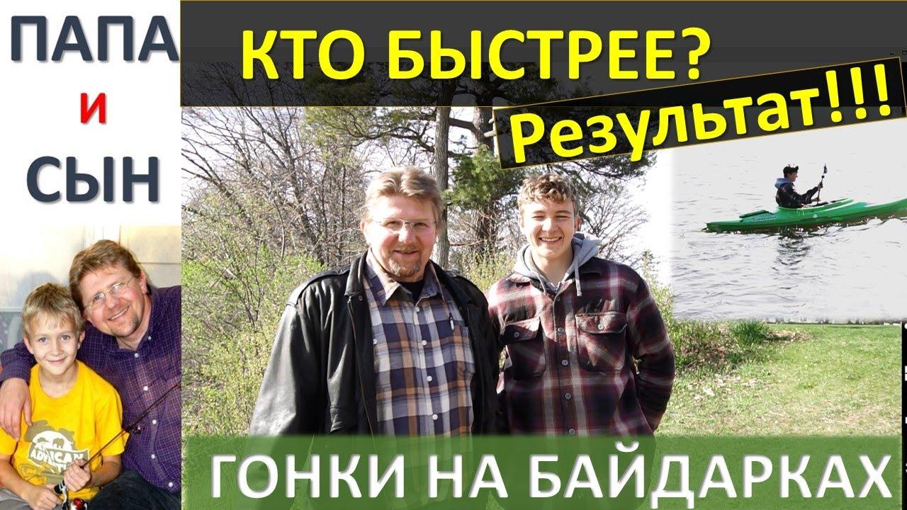 РЕЗУЛЬТАТ СОРЕВНОВАНИЙ НА БАЙДАРКАХ! Папа и Сын. Алексей и Вова Савченко.