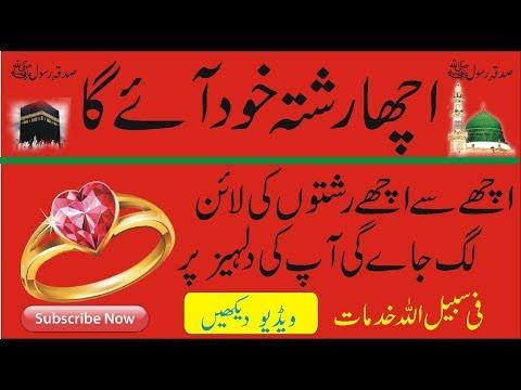 Man Pasand Shadi Ka Istikhara / Wazifa / Taweez || Pasand Shadi / Rishta Bandish Tor ~ Shah Jee