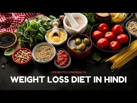 Weight Loss Diet in Hindi - केवल 7 दिनों में  6 से 8 किलो तक वजन काम करे