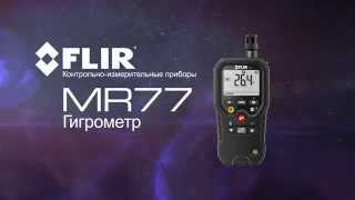 Влагомер FLIR MR77(Влагомер FLIR MR77 в ударопрочном, водонепроницаемом корпусе — это влагомер с большими амбициями. Умеет многое..., 2014-08-22T11:35:23.000Z)